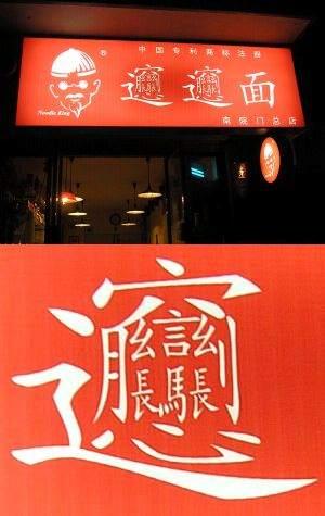 你知道汉字中笔画最多的是哪个字吗