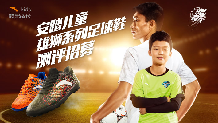 安踏兒童雄獅系列足球鞋試用活動
