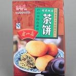 浔阳楼庐山客吉品桂花椒盐味茶饼-江西特产