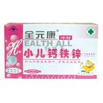 全元康小儿钙铁锌冲剂(牛奶伴侣型)