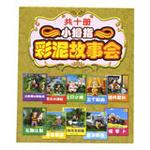 力米特小拇指彩泥故事会(10册/套)