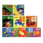 宝宝全书 0-1岁(共10本/套)