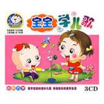 启蒙之音:宝宝学儿歌(3CD)