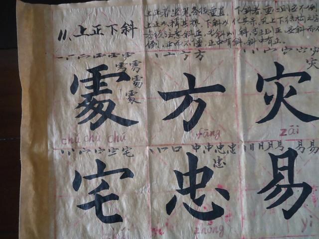都是才上学的-年级学生,认识不 写上汉字笔画.这样,孩子们拿着