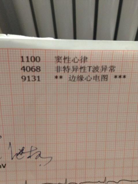 律 半个月前做心电图就不正常 昨天去做结果还是一样,有