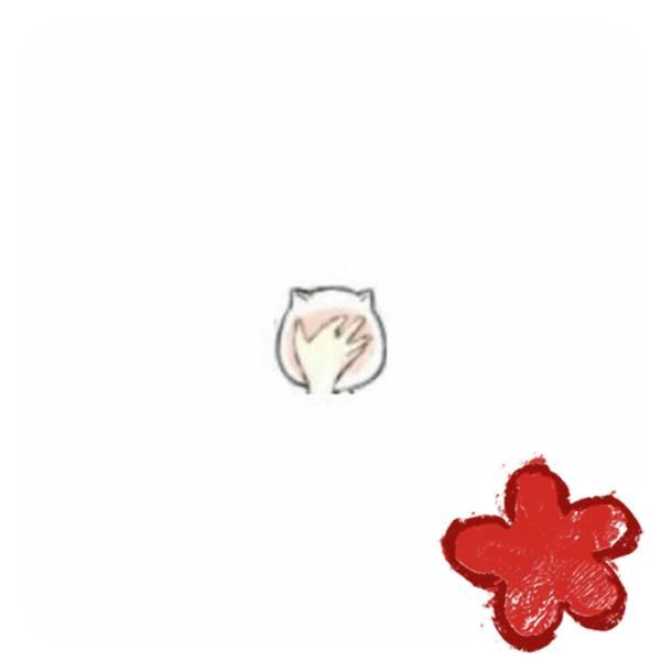 给我一朵花吧