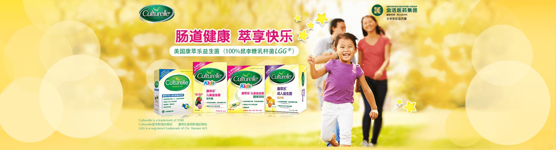 健康的孩子,快乐的想象力,美国康萃乐益生菌(100%鼠李糖乳杆菌Lactobacillus GG)